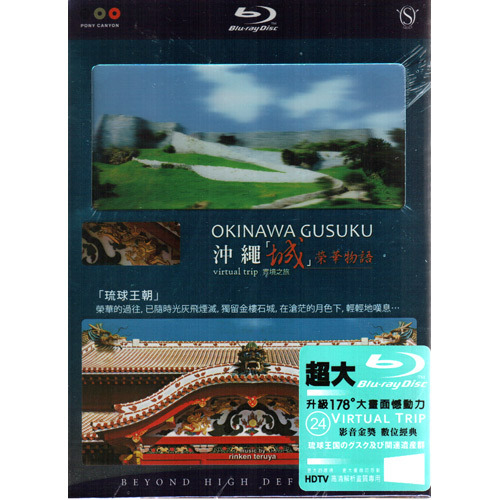 沖繩城 榮華物語 實境之旅 藍光BD Virtual Trip OKINAWA GUSUKU 探索琉球王朝 (音樂影片購)