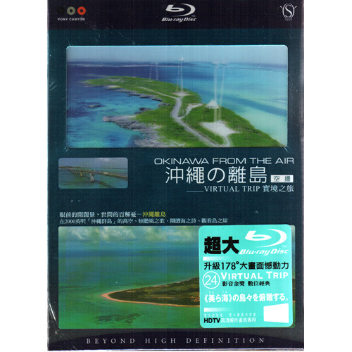 沖繩的離島 藍光BD 空攝 實境之旅 OKINAWA FROM THE AIR Virtual trip (音樂影片購)