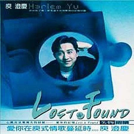 MY STAR系列 庾澄慶 Harlem Yu精選 CD 讓我一次愛個夠 快樂SONG 週末派 報告班長(音樂影片購)