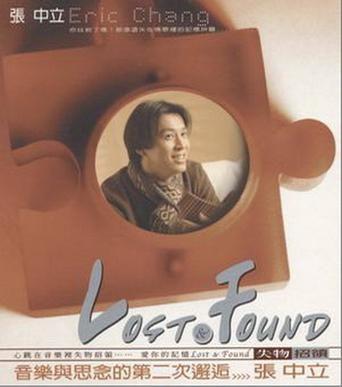 MY STAR系列 張中立 Eric Chang 精選CD 再見李香蘭如果雲知道我願意眼淚新不了情斷了線(音樂影片購)