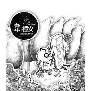 韋禮安 首張同名全創作 專輯CD 有沒有兩腳書櫥的逃亡因為愛陰天的向日葵好天氣 (音樂影片購)