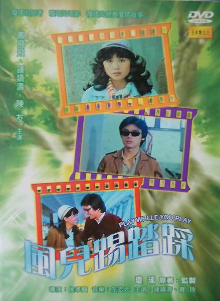 風兒踢踏踩 DVD 1983年電影 鳳飛飛 鍾鎮濤 陳友 侯孝賢 繁體中文國語 (音樂影片購) 免運