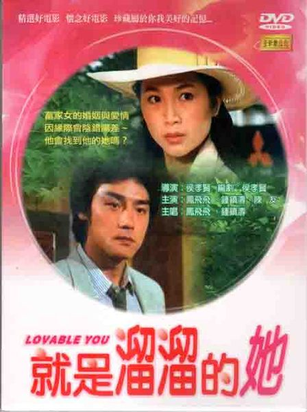 就是溜溜的她 DVD 鳳飛飛 精選電影珍藏版 鍾鎮濤 陳友 黃仲崑 二叔公 侯孝賢 免運