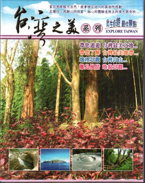 台灣之美系列第二套 DVD 4片裝 月世界 泥火山 陽明山 拉拉山 萬年峽谷 旅遊最佳景點 (音樂影片購)