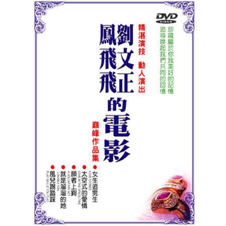 鳳飛飛劉文正的電影 DVD 女生追男生願者上鉤就是溜溜的她風兒踢踏踩太空式的愛情 免運