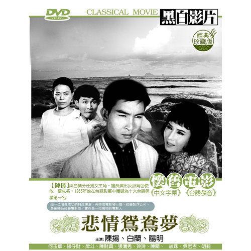 悲情鴛鴦夢 DVD 陳揚白蘭陽明主演懷舊電影中文字幕台語發音經典珍藏版 (音樂影片購)