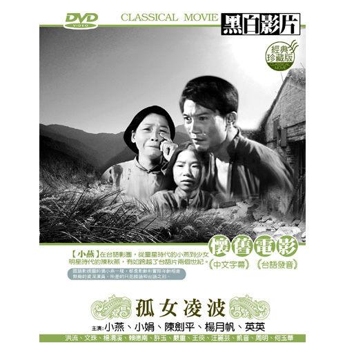 孤女凌波 DVD 小燕小娟陳劍平主演 懷舊電影中文字幕台語發音 (音樂影片購)