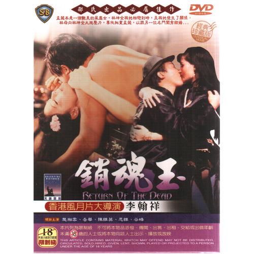 邵氏系列 銷魂玉DVD Return Of The Dead 李翰祥導演 楚湘雲岳華陳維英思維谷峰 限制級(音樂影片購)