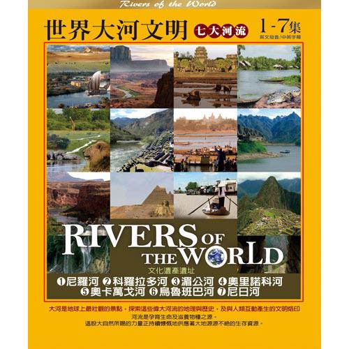 世界大河文明-七大河流DVD RIVERS OF THE WORLD 尼羅河湄公河烏魯班巴河尼日河 (音樂影片購)