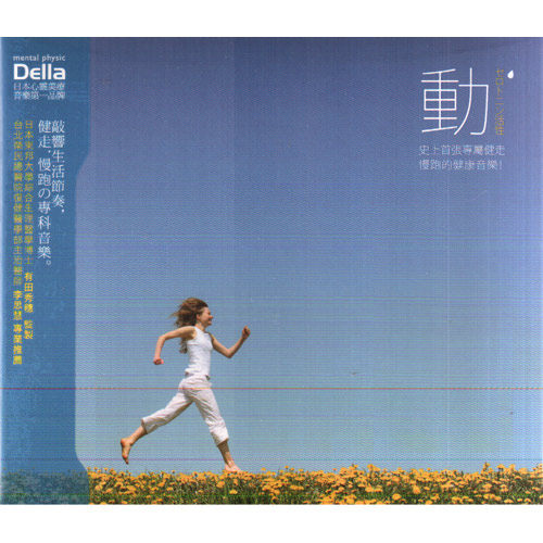 Della 動 健康音樂CD 史上首張專屬健走慢跑的健康音樂有田秀穗Pecker 日本心靈美療音樂(音樂影片購)