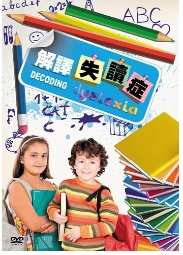 解譯失讀症DVD 閱讀障礙 學習障礙 失讀症 DECODING DYSLEXIA(音樂影片購)