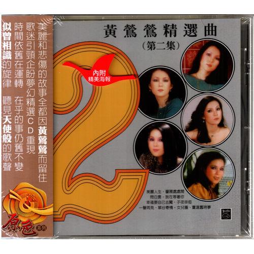 黃鶯鶯/精選曲2-美麗人生 CD 薔薇處處開問白雲我在等著你懷舊老歌 (音樂影片購)