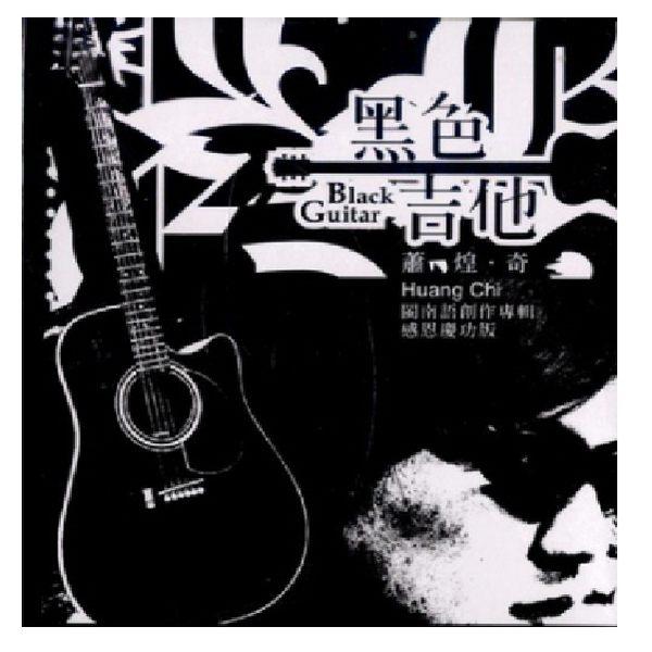 蕭煌奇 黑色吉他 CD 阿嬤的話 天若光 夢中的白雪公主 一定要成功 阮家那兩個囝仔 (音樂影片購)