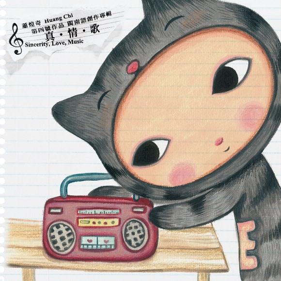 蕭煌奇 真情歌 CD 阿嬤的話 愛這首歌 你置叨位 返來恁身邊 愛你一世人 (音樂影片購)
