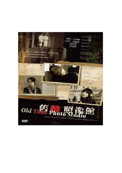 舊情照像館 DVD Old Time Photo Studio 吳佩慈 房思瑜 陸明君 吳中天 (音樂影片購)