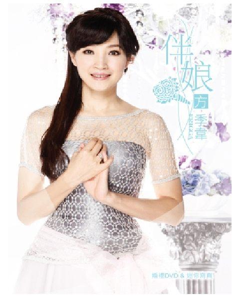 方季韋 伴娘 婚禮 DVD 附迷你寫真24頁 伴娘 祝福版 婚禮版 完整 (音樂影片購)