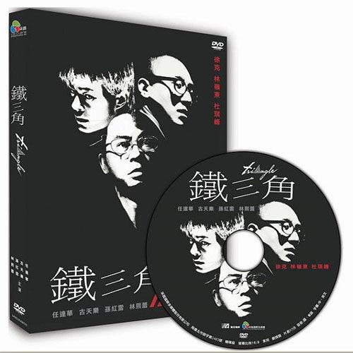 鐵三角 DVD (音樂影片購)
