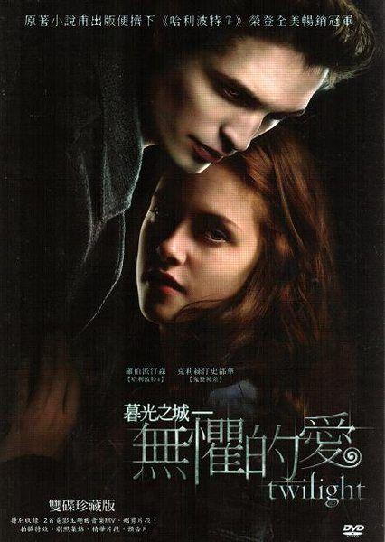 暮光之城無懼的愛雙碟珍藏版DVD Twilight 哈利波特西追大象的眼淚記得我羅伯派汀森(音樂影片購)