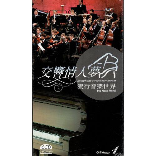 交響情人夢 1 流行音樂世界CD 6片裝龍的傳人台北的天空恰似你的溫柔何日君再來(音樂影片購)