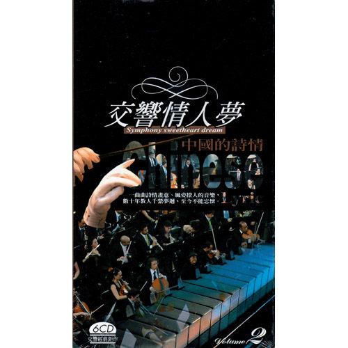 交響情人夢 2 中國的詩情CD 6片裝 何日君再來黎山癡情花南屏晚鐘小小山兒要回家(音樂影片購)