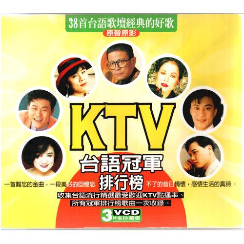 KTV 台語冠軍排行榜 VCD(3片裝) 七郎 陳盈潔 月圓思情小雨你是我的兄弟無緣媽媽 (音樂影片購)