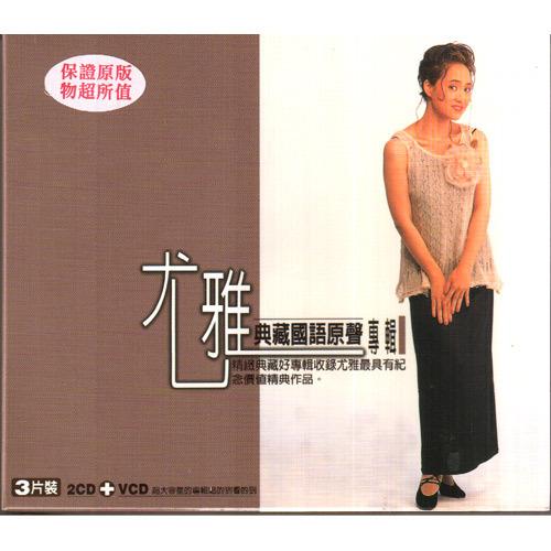 尤雅 典藏國語原聲專輯 雙CD加DVD(音樂影片購)