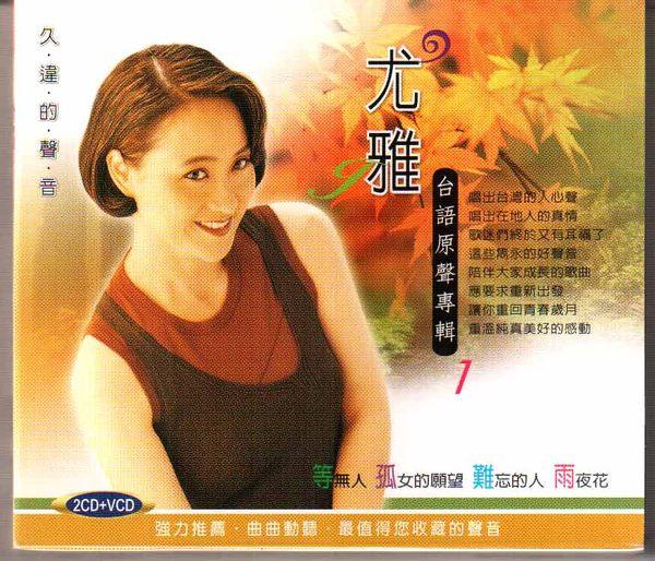尤雅 台語原聲專輯一 雙CD附VCD (音樂影片購)