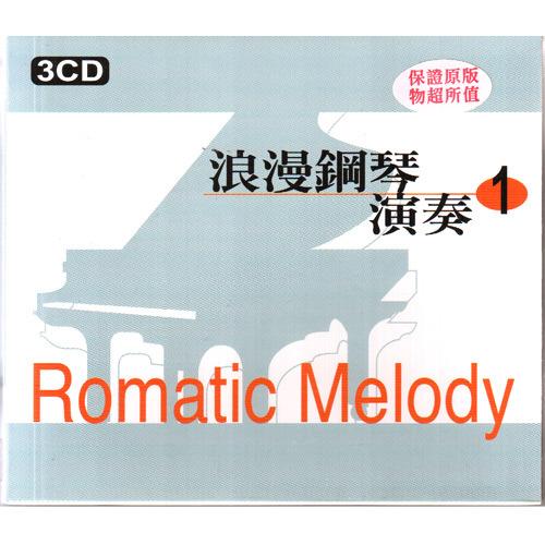 浪漫鋼琴演奏1+2 經典演奏系列CD (6片裝) 庭院深深海上花午夜香吻原來的我天使之戀(音樂影片購)