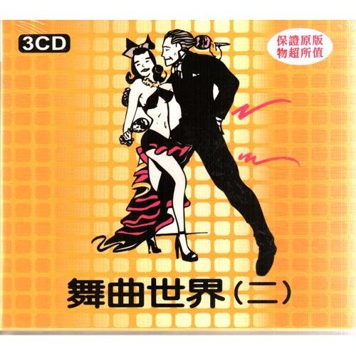 舞曲世界(二) 經典演奏系列 恰恰專輯CD (3片裝) 舞曲世界2 舞女燒肉粽高山青青春舞曲(音樂影片購)