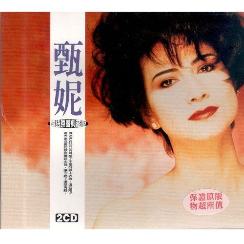 甄妮 國語原聲典藏版CD (雙片裝) (音樂影片購)