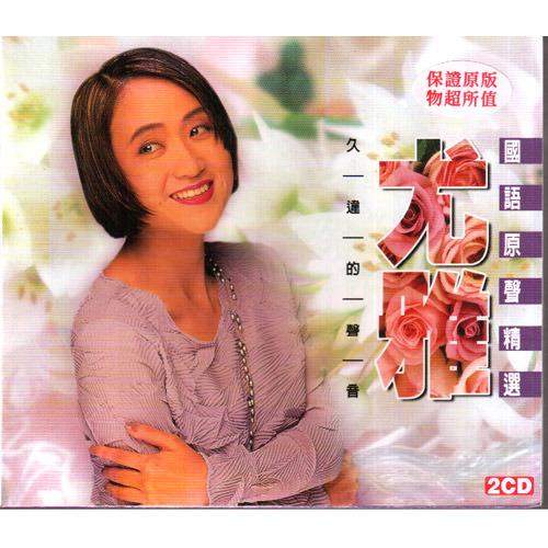 尤雅 國語原聲精選 雙CD (音樂影片購)