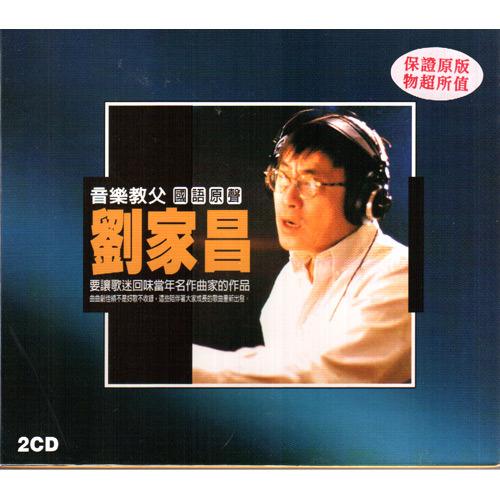 劉家昌 國語原聲精選 雙CD (音樂影片購)