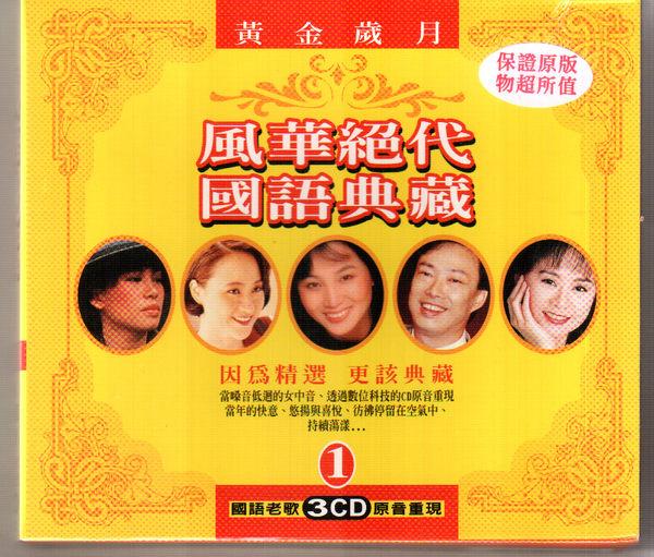 風華絕代 國語典藏壹 CD 3片裝 (音樂影片購)