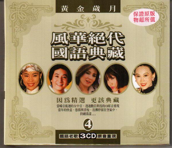 風華絕代 國語典藏肆 CD 3片裝 (音樂影片購)