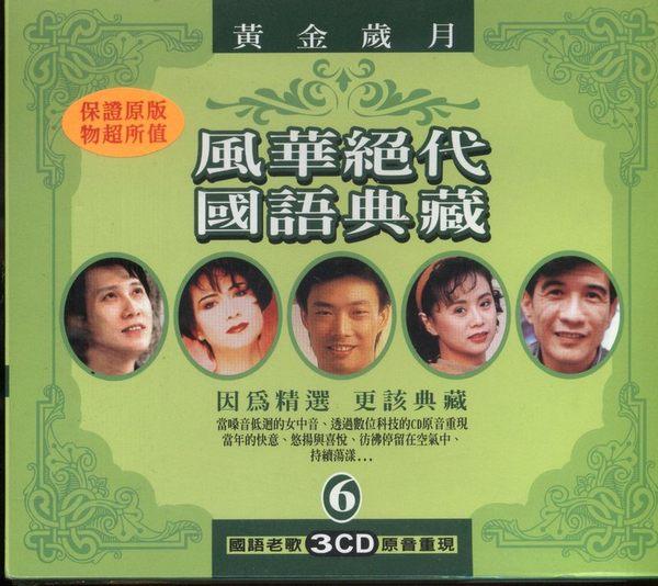 風華絕代 國語典藏陸 CD 3片裝 (音樂影片購)