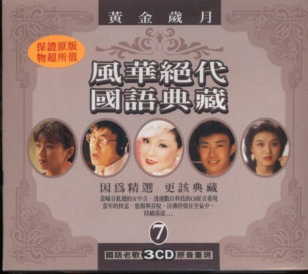 風華絕代 國語典藏柒 CD 3片裝  (音樂影片購)