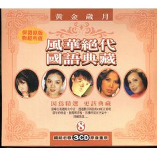 風華絕代 國語典藏捌 CD 3片裝 (音樂影片購)
