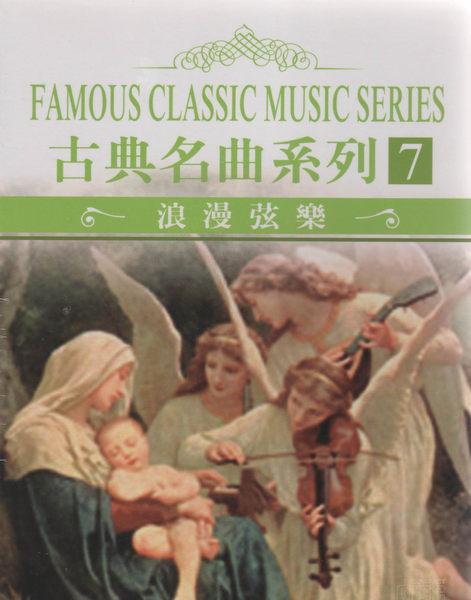 古典名曲系列7 浪漫弦樂 CD 3片裝 夢幻 世紀 聖母馬利亞 少女的祈禱 卡門組曲 詼諧曲 (音樂影片購)