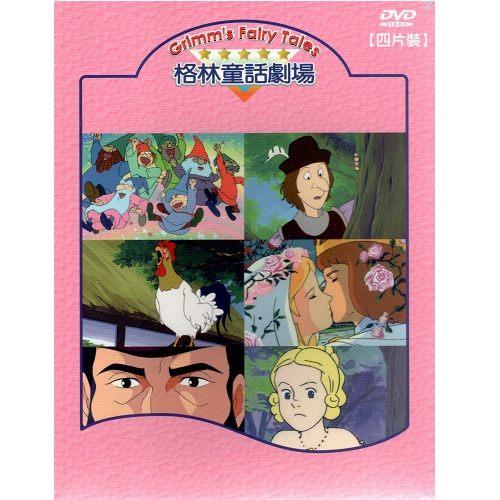 格林童話劇場DVD (全41集/4片裝) Grimm's Fairy Tales 青蛙王子小紅帽白雪公主睡美人(音樂影片購)