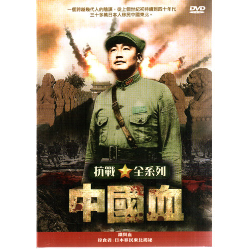 中國血DVD (雙片裝) 鐵與血 掠食者 日本移民東北揭祕 盧溝橋事變 918事變 紀錄片 (音樂影片購)