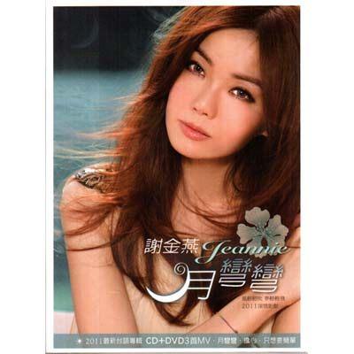 謝金燕 月彎彎 2011台語專輯CD附DVD 我要幸福擔心只想要簡單青春日記 小燕子 (音樂影片購)