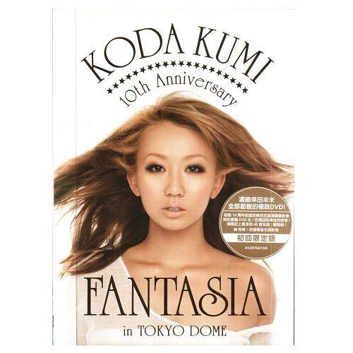 倖田來未 10周年紀念 FANTASIA 東京巨蛋演唱會DVD (雙片裝) KODA KUMI 繁中字幕 (音樂影片購)