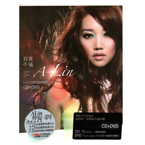 A-Lin 寂寞不痛 專輯CD附DVD 金曲閃耀影音珍藏盤 (音樂影片購)