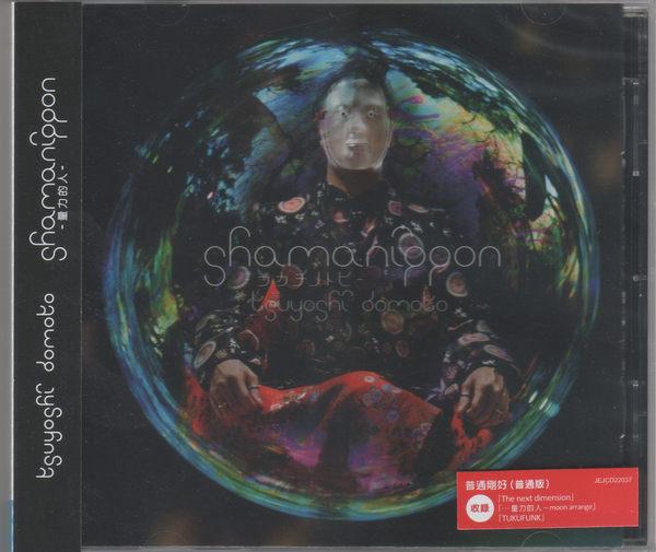 堂本剛 shamanippon 量力的人 CD 普通剛好普通版 忘了帶往未來的事物 悸動 此刻的你 (音樂影片購)
