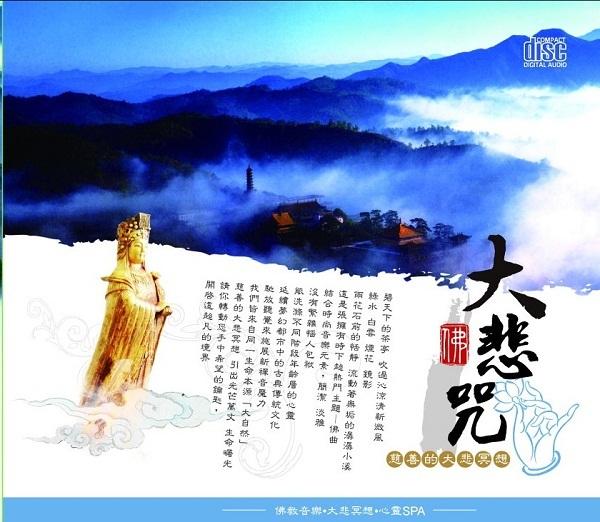 大悲咒-慈善的大悲冥想CD 心靈SPA 佛經 佛教音樂 佛曲 娑婆訶 (音樂影片購)