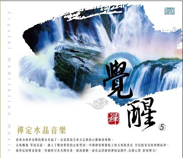 覺醒-禪定水晶音樂5 CD 懺悔文 療癒系音樂 中國傳統樂器 回憶 沉澱 (音樂影片購)