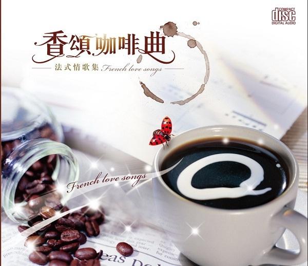 香頌咖啡曲 法式情歌集CD 香頌情歌 玫瑰人生 巴黎的天空 月光曲 新世紀音樂 (音樂影片購)
