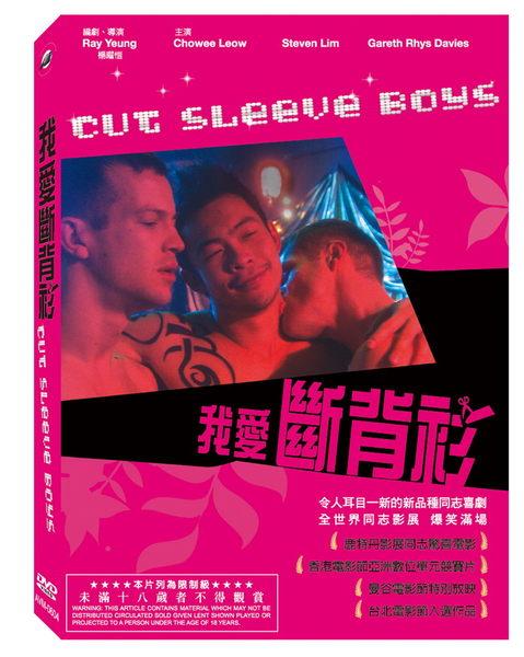 我愛斷背衫 DVD Cut Sleeve Boys 同志電影導演楊曜愷 Chowee Leow Steven Lim (音樂影片購)