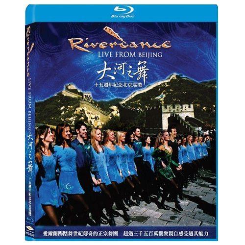 大河之舞 十五週年紀念北京巡禮 藍光BD Riverdance Live From Beijing 愛爾蘭踢踏舞團(音樂影片購)