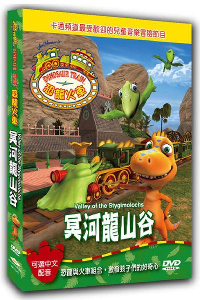 恐龍火車 冥河龍山谷 DVD 暴龍 翼手龍 侏羅紀 白堊紀 三疊紀 卡通頻道 兒童音樂冒險 (音樂影片購)